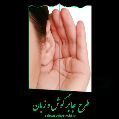 طرح جابر زبان و گوش